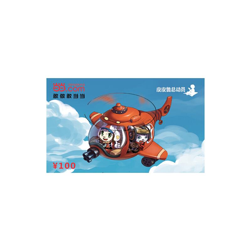 当当卡通卡--皮皮鲁总动员100元新版当当礼品卡-实体卡,免运费,热销中!