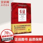 长征 北京联合出版公司