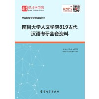 2021年南昌大学人文学院819古代汉语考研全套资料.
