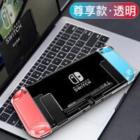 任天堂switch保护套水晶透明壳NS硬壳手柄外壳配件套装收纳包nintendo游戏机swi