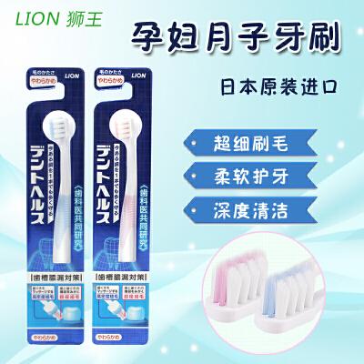 日本狮王孕妇月子牙刷超软孕产妇专用超细软毛小头牙刷凸出来的牙缝毛,很巧妙的专门清洁齿缝残留