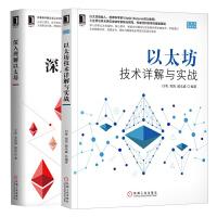 义博!深入理解以太坊+以太坊技术详解与实战 2册 机械工业出版社