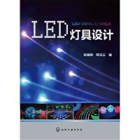 LED灯具设计 麻丽娟、周灵云 化学工业出版社