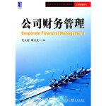 公司财务管理,吴立范,周天芸,机械工业出版社9787111314684