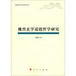 魏晋玄学道德哲学研究 尚建飞 著 人民出版社 9787010120027