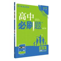 理想树67高考2019新版 高中必刷题 高二数学选修2-1 适用于人教A版教材