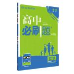 理想树 2018新版 高中必刷题 高二数学选修2-1 适用于人教A版教材