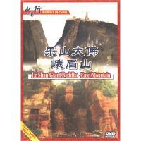 中国行-乐山大佛.峨眉山(中英双语字幕.双语配音)DVD( 货号:15130600380254)
