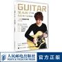 果木浪子新编66首吉他弹唱曲 二维码视频教学吉他书 吉他谱入门标准教程自学书籍吉他弹唱零基础学吉他