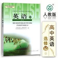 高中英语选修十 英语选修10课本学生用书 高三高3上册人教版教材教科书课本人民教育出版社