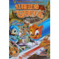 虹猫蓝兔七侠传16(附卡)(108集大型动画电视连续剧精品书系)
