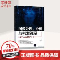 图像处理、分析与机器视觉 清华大学出版社