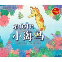 爱的教育绘本系列:第101只小海马