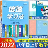 倍速学习法八年级上册数学教材解读北师大版