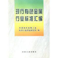 现行有色金属行业标准汇编 9787502431662 中国有色金属工业标准计量质量研究所 冶金工业出版社