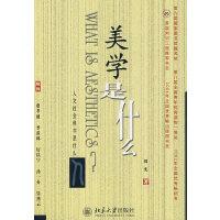 【旧书二手书8成新】《人文社会科学是什么》丛书―美学是什么 周宪 北京大学出版社 97873010