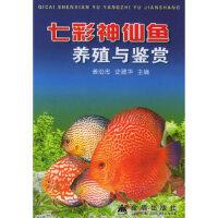 七彩神仙鱼养殖与鉴赏 姜治忠,史建华 金盾出版社