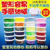 多彩艺24色珍珠雪花泥彩泥超轻粘土橡皮泥3dDIY创意儿童玩具
