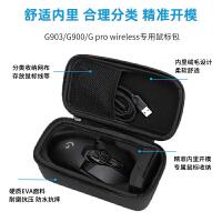 罗技鼠标包GPW狗屁王G903/G502hero配套专用游戏鼠标便携包收纳盒