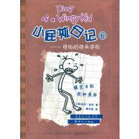 小屁孩日记(双语版)6