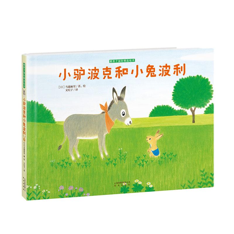 小驴波克和小兔波利 珍惜当下,收获幸运,让孩子保有一颗知足感恩的心