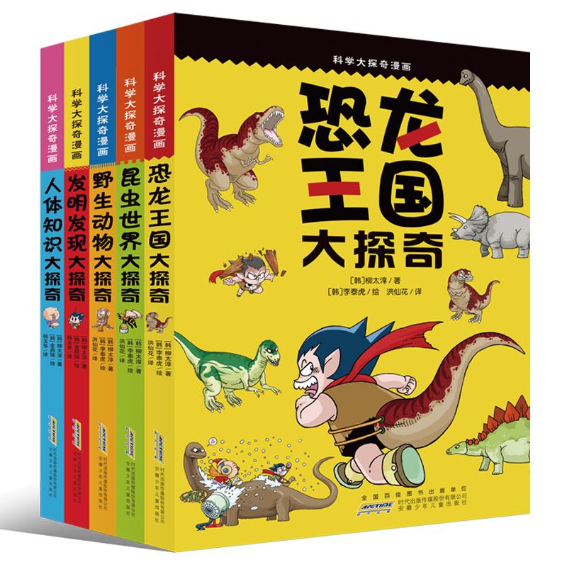 科学大探奇漫画(套装共5册) 韩国超人气科普漫画,妙趣横生、让你笑到停不下来的连环漫画;五大科普热点,连环漫画体裁,爆棚知识盛宴三位一体,共同打造货真价实的经典科普漫画!