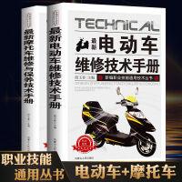 全2册 新电动车摩托车维修技术手册图书籍图解摩托车维修基础知识大全书籍 电喷摩托车修理技术教材电动车维修构造与原理教程书