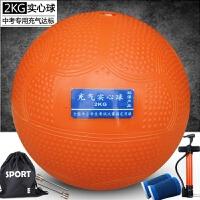 充气实心球2KG中小学生中考训练体育比赛2公斤健身橡胶球1KG
