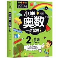 我的第一本数学启蒙贴纸游戏书2-3岁 6册邦臣小红花 宝宝专注力训练书3-6岁幼儿数学启蒙思维训练逻辑趣味数学阶梯益智