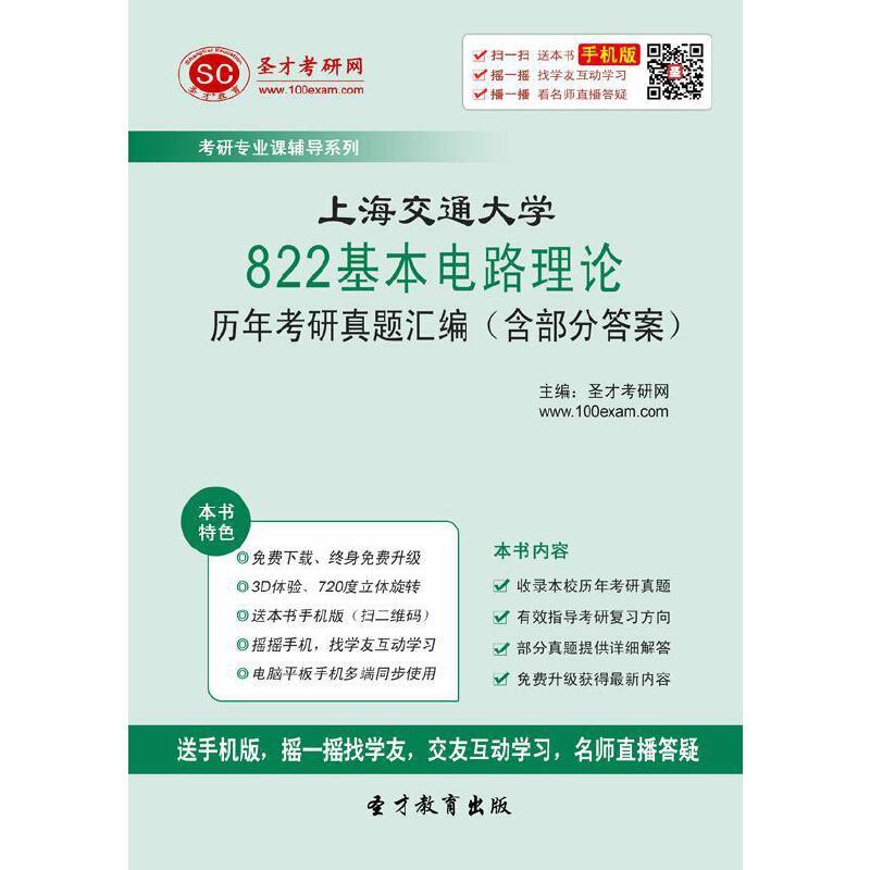 上海交通大学822基本电路理论历年考研真题汇编(含部分答案) 电子书