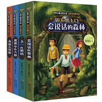 世界儿童文学大奖系列 全四册