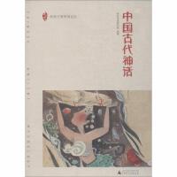 中国古代神话 广西师范大学出版社集团有限公司