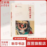 中国古代神话 广西师范大学出版社