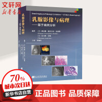 乳腺影像与病理――基于病例分析 辽宁科学技术出版社
