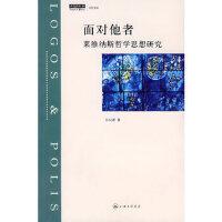 【新书店正版】面对他者――莱维纳斯哲学思想研究,孙向晨,上海三联书店9787542629418
