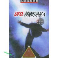 UFO 神秘的外星 飞碟探索丛书 [法]西岱;时波