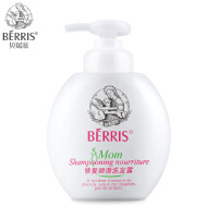 【当当自营】Berris贝瑞滋 修复顺滑洗发露 天然植物温和洗发水头发护理液 孕产妇专用280ml