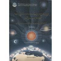 西藏万年历第2册 西藏自治区藏医院 编著