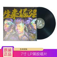 南征北战专辑 生来倔强 正版LP黑胶唱片老式留声机专用7寸碟片