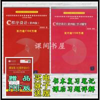 【旧书二手书8成新】谭浩强C语言 C语言程序设计第四版 第4版 谭浩强+学习辅导 2010年清华大学出版社
