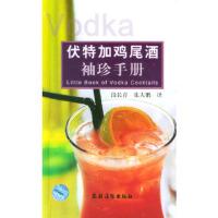伏特加鸡尾酒袖珍手册 段长青,张大鹏 农村读物出版社