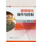 玻璃熔化操作与控制 张丽霞 化学工业出版社