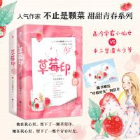 """草莓印(全文修订&随书附含独家番外+ 精美""""草莓时光""""明信片!)"""