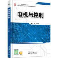 电机与控制 马志敏 9787301287101睿智启图书