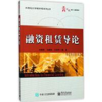 融资租赁导论:华信经管创优系列 刘辉群//韦颜秋//王进军