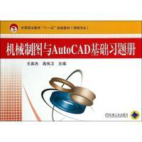 机械制图与AutoCAD基础习题册 机械工业出版社