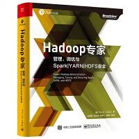 正版 Hadoop专家 管理调优与Spark YARN HDFS安全 Hadoop整体架构部署 Hadoop数据存储安