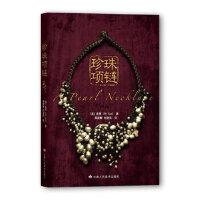【新书店正版】珍珠项链 【美】米雪,龚淑敏,刘金良 甘肃人民美术出版社