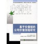 【新书店正版】基于价值链的公司价值创造研究,郭天明,经济科学出版社9787505871779