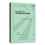 LOGIT与PROBIT:次序模型和多类别模型(格致方法 定量研究系列),[英]瓦尼・布鲁雅(Vani Borooah